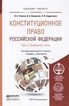 Конституционное право Российской Федерации. Том 2. Особенная часть. Учебник и практикум для бакалавриата и магистратуры