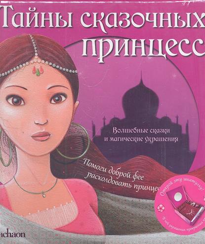 Тайны сказочных принцесс