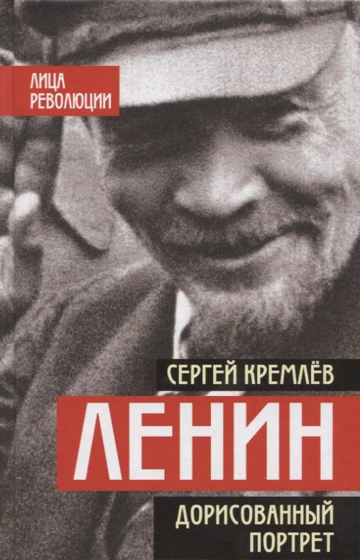Кремлев С. Ленин. Дорисованный портрет кремлев с атомный конструктор 1