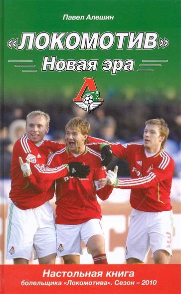 Локомотив Новая эра