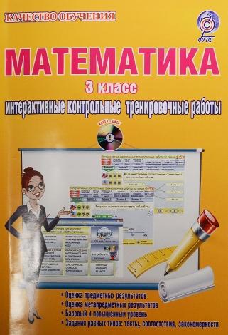 Математика. 3 класс. Интерактивные контрольные тренировочные работы (+CD)