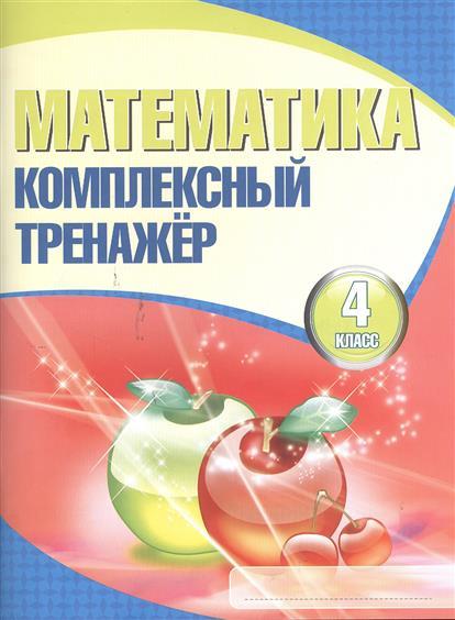 Барковская Математика Комплексный Тренажер 4 Класс