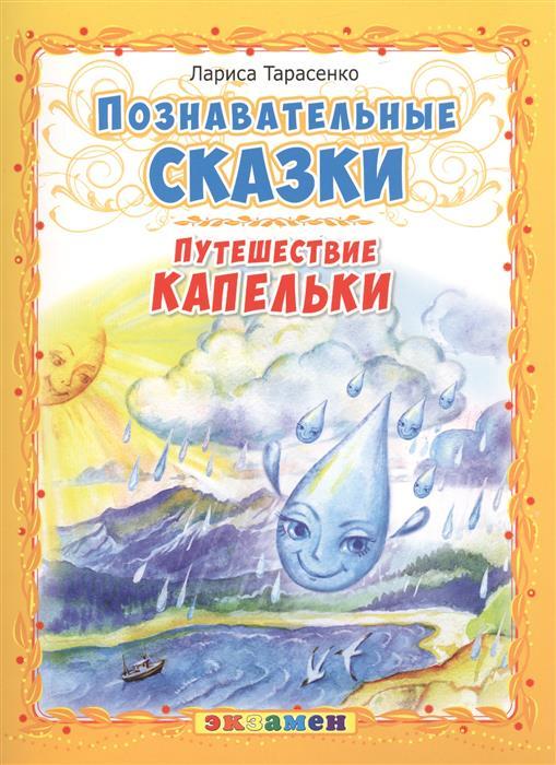 Тарасенко Л. Путешествие капельки. Познавательные сказки волшебные капельки счастья терапевтические сказки