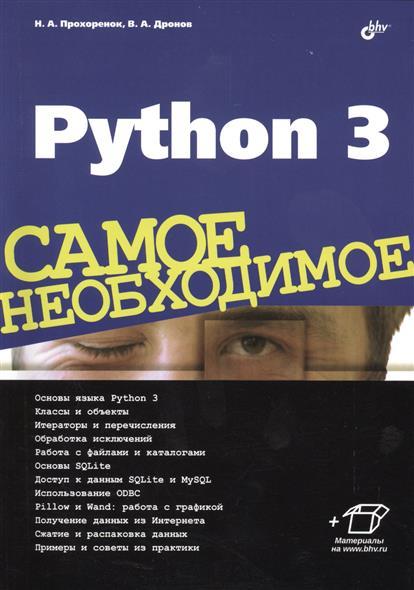 Прохоренок Н., Дронов В. Python 3