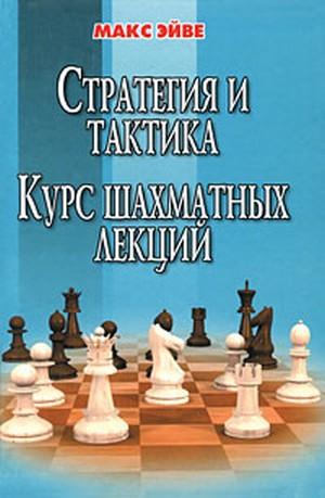 Стратегия и тактика Курс шахматных лекций