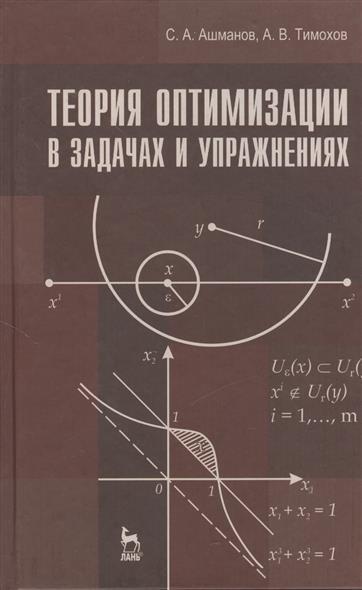 Ашманов С.: Теория оптимизации в задачах и упражнениях: учебное пособие. Издание второе, стереотипное