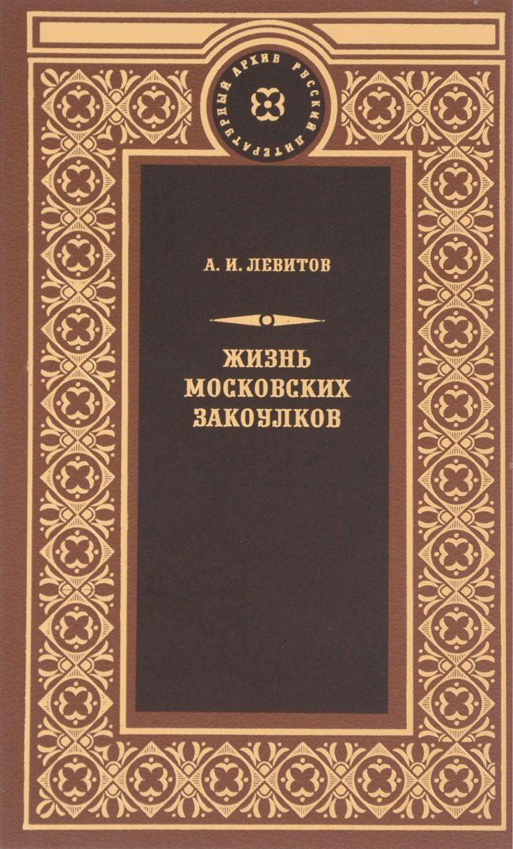 Жизнь московских закоулков