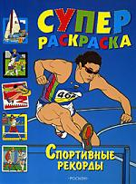 Суперраскраска Спортивные рекорды