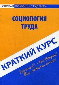 Краткий курс по социологии труда