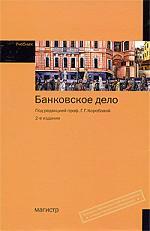 банковское дело учебник 2016 Коробова Г. (ред) Банковское дело