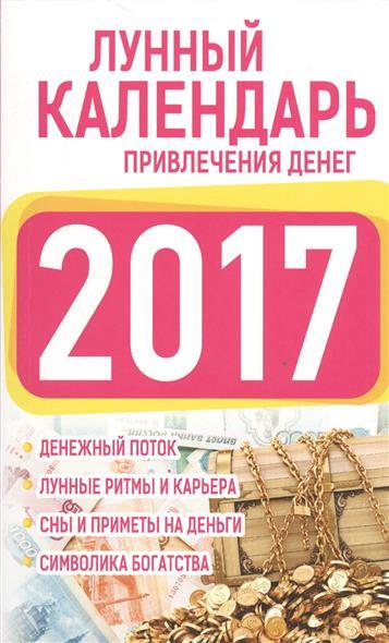 Лунный календарь привлечения денег на 2017