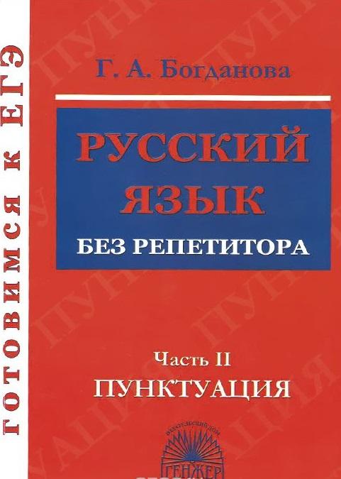все цены на Богданова Г. Готовимся к ЕГЭ. Русский язык без репетитора. Часть II. Пунктуация