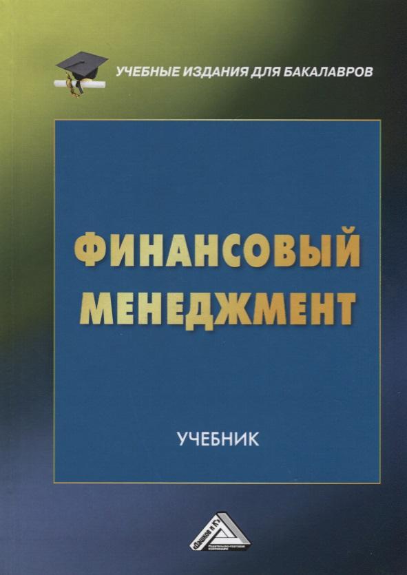 Финансовый менеджмент Учебник для бакалавров