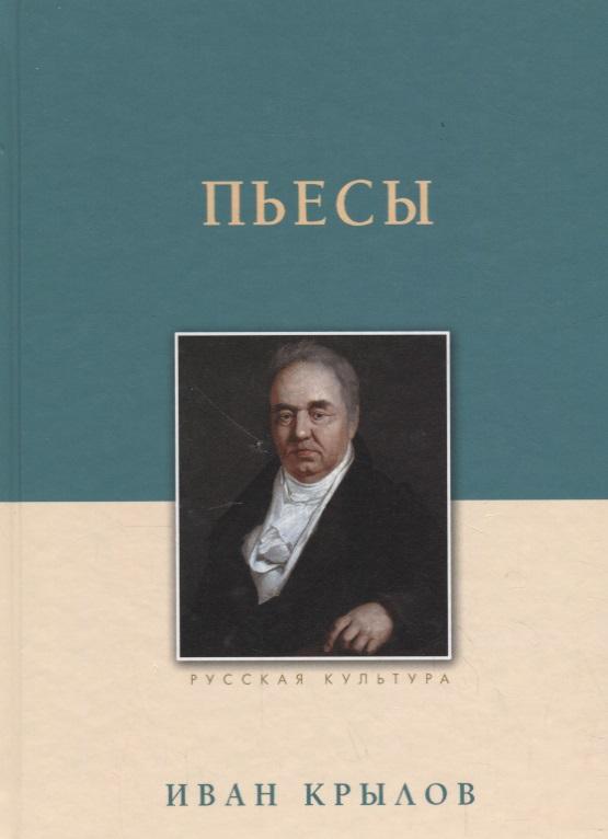 Пьесы, Крылов И.