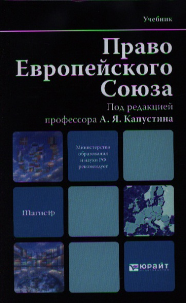 Капустин А. (ред.) Право Европейского Союза. Учебник для вузов
