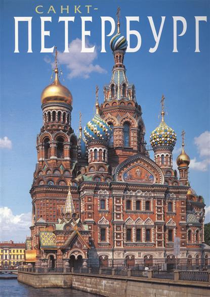 Альбом Санкт-Петербург Спас-на-Крови