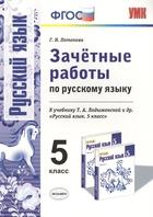 Зачетные работы по русскому языку. 5 класс. К учебнику Т.А. Ладыженской и др.