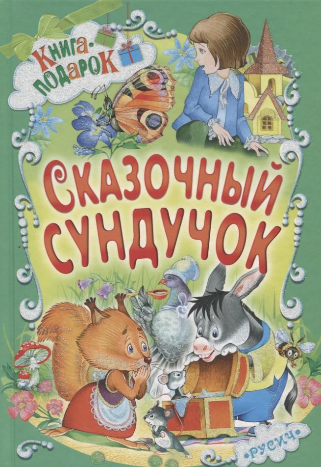 Агинская Е. (ред.) Сказочный сундучок ISBN: 9785813813221 агинская е малышкина школа
