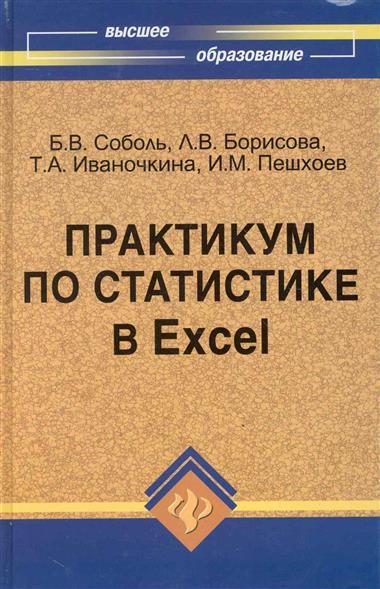 Практикум по статистике в Excel Учебн. пос. от Читай-город
