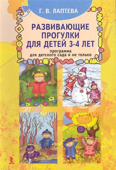 Развивающие прогулки для дет. 3-4 л. Прогр. для дет. сада и не только