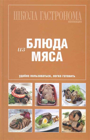 Школа Гастронома Блюда из мяса школа гастронома коллекция кухня народов мира