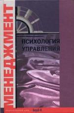 Райгородский Д. Психология управления Хрестоматия ISBN: 5946480421 андрей райгородский модели случайных графов
