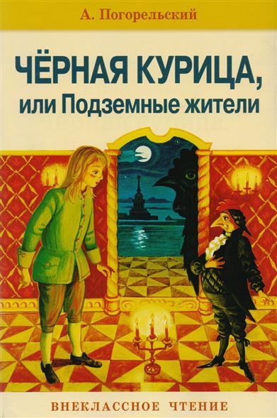 Погорельский А. Черная курица или Подземные жители чёрная курица или подземные жители