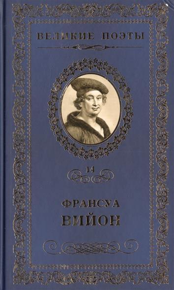 Великие поэты. Том 14. Франсуа Вийон. Баллада повешенных