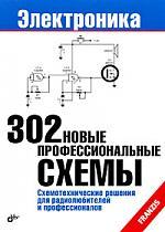 302 новые профессиональные схемы