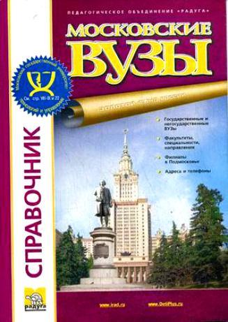 Московские вузы Вып.27 Справочник