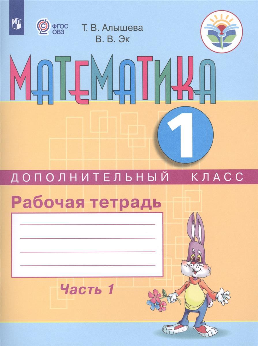Математика. 1 дополнительный класс. Рабочая тетрадь в 2 частях. Часть 1. Учебное пособие для общеобразовательных организаций, реализующих адаптированные основные общеобразовательные программы