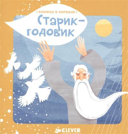 Ушинский К. (обраб.) Старик-годовик ушинский к обраб петушок и бобовое зернышко