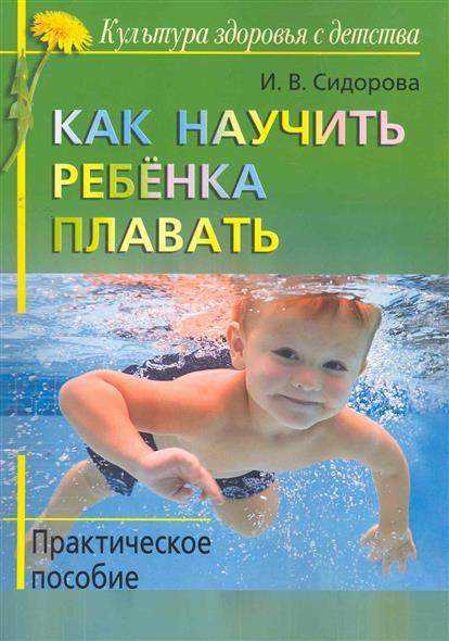 Как научить ребенка плавать Практ. пос.