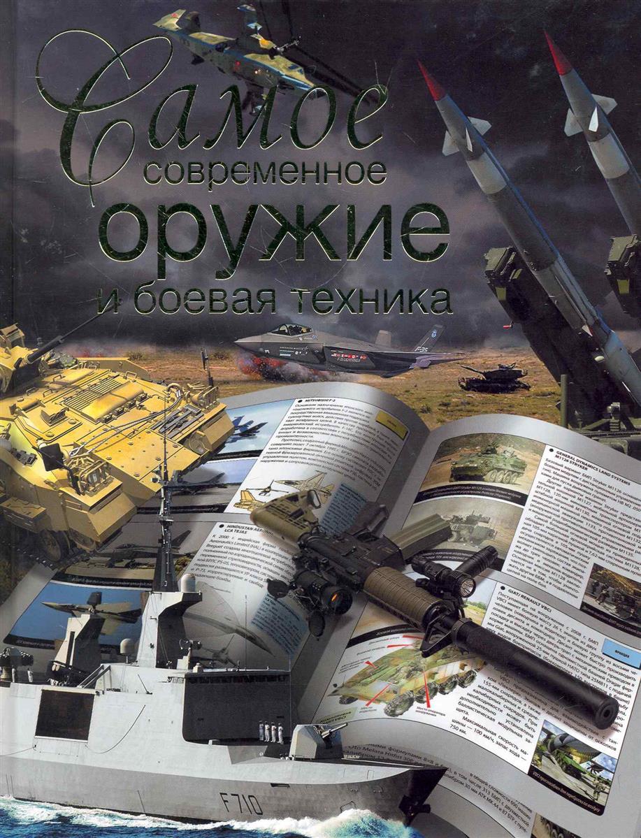 где купить Сытин Л. (сост.) Самое современное оружие и боевая техника ISBN: 9785271295201 по лучшей цене