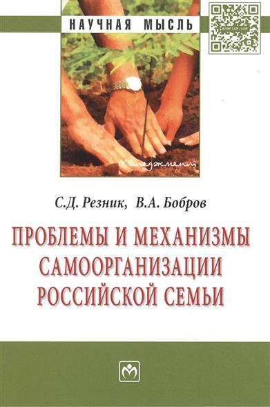 Резник С., Бобров В. Проблемы и механизмы самоорганизации российской семьи: Монография