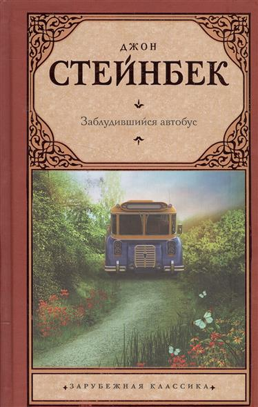 Стейнбек Дж. Заблудившийся автобус стейнбек джон гроздья гнева роман