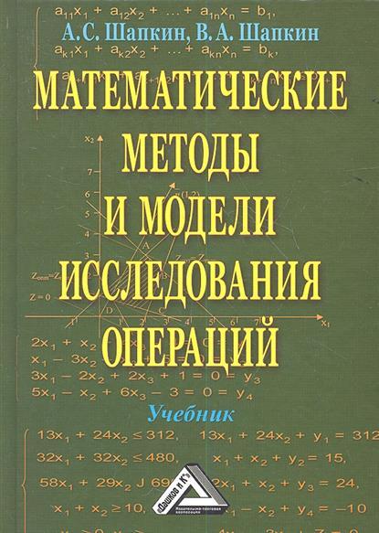 Шапкин А., Шапкин В. Математические методы и модели исследования операций. Учебник