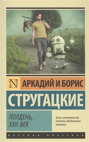 Стругацкий А., Стругацкий Б. Полдень, XXII век
