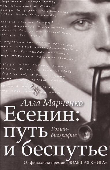 Марченко А. Есенин: путь и беспутье книги издательство аст есенин путь и беспутье
