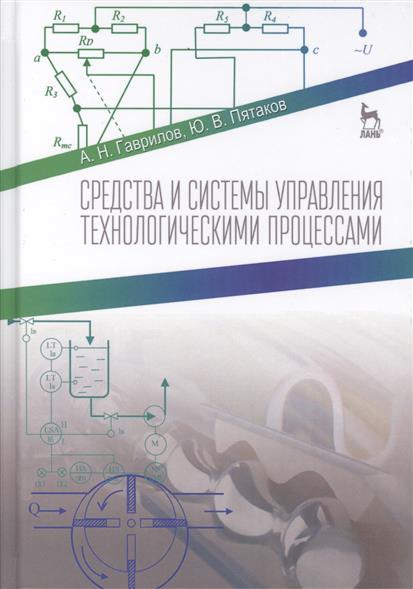 Средства и системы управления технологическими процессами. Учебное пособие