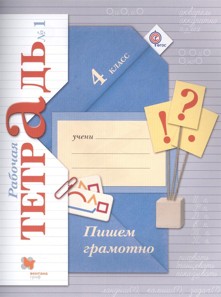 Пишем грамотно. 4 класс. Рабочая тетрадь №1