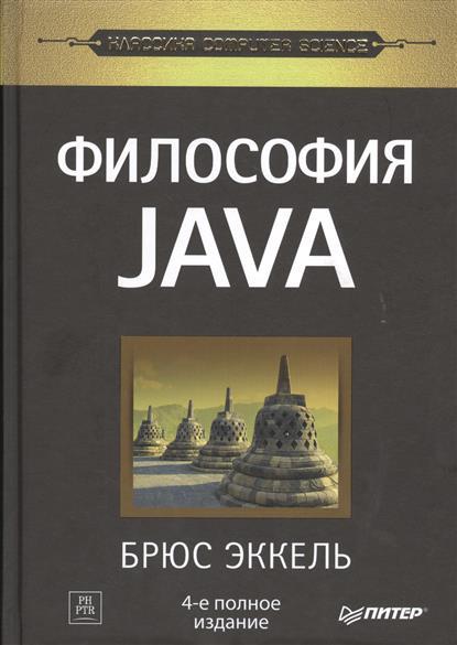 Эккель Б. Философия Java. 4-е полное издание java从入门到精通(第4版 附光盘)