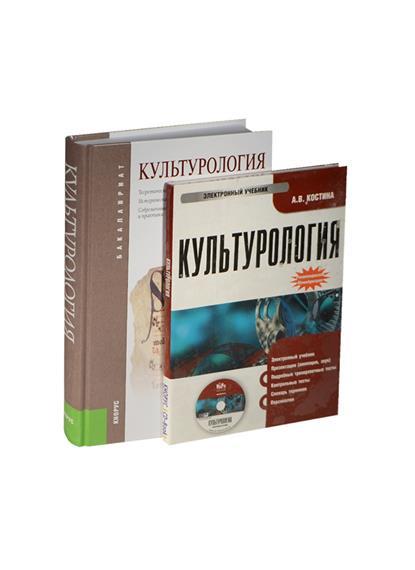 Культурология: учебник. Второе издание, стереотипное (+CD Электронный учебник) (комплект из книги +CD)