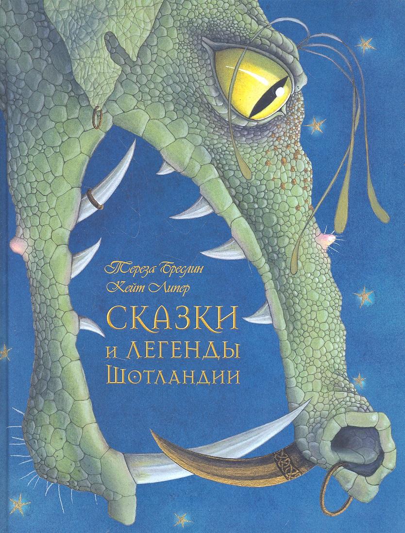 Бреслин Т. Сказки и легенды Шотландии ISBN: 9785981246265 мультатули сказки и легенды