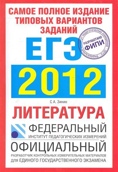 ЕГЭ 2012 ФИПИ Литература Самое полн. изд. тип. вар…