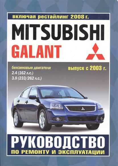 Mitsubishi Galant. Руководство по ремонту и эксплуатации. Бензиновые двигатели. Выпуск с 2003 г., включая рестайлинг 2008 г. продажа mitsubishi i в хабаровске