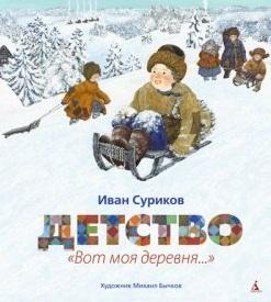 Суриков И. Детство: Вот моя деревня... детство лидера