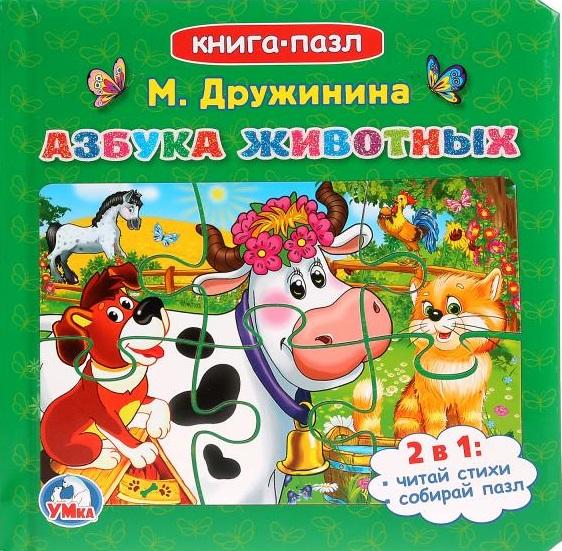Дружинина М. Азбука животных. Книга-пазл