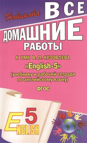 """Все домашние работы к УМК В.П. Кузовлева """"English-5"""" (учебнику и рабочей тетради по английскому языку)"""
