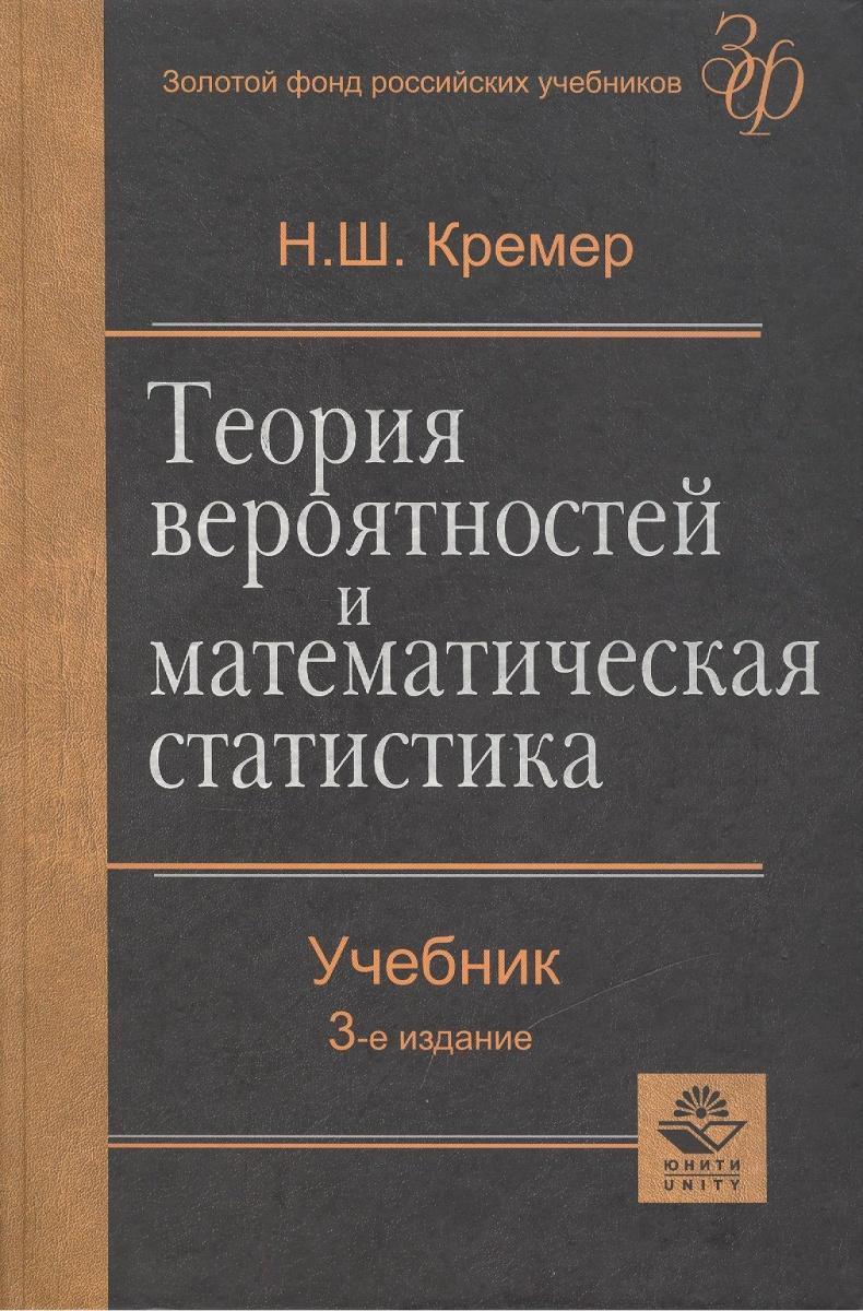 Кремер Н.Ш. Теория вероятностей и мат. статистика Кремер кочетков е смерчинская с соколов в теория вероятностей и матем статистика кочетков